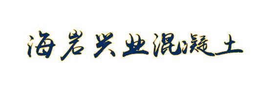北京海岩兴业混凝土外加剂有限公司沈阳销售部