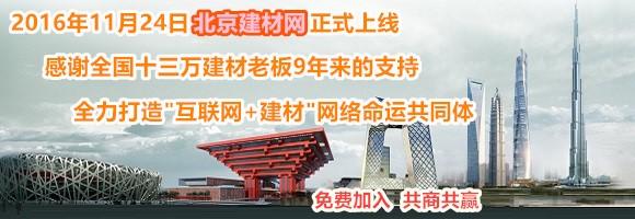 喜讯|北京建材网正式上线 汇聚首都顶级建材商家